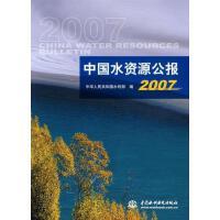 【二手旧书9成新】中国水资源公报 2007 中华人民共和国水利部 水利水电出版社