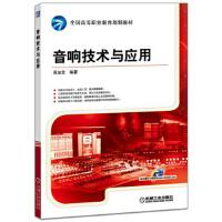 音响技术与应用 蒋加金 机械工业出版社 9787111541769