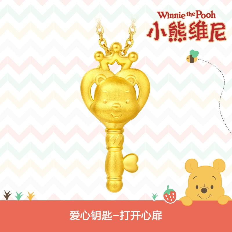 周大福 迪士尼小熊维尼皇冠钥匙黄金吊坠R20372>>定价正品保证 全国联保,全场可用礼品卡