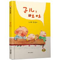 信谊原创图画书 儿子子儿吐吐明天出版社精装绘本 宝宝幼婴儿童绘本故事图书2-3-4-5-6岁睡前故事书籍 亲子读物