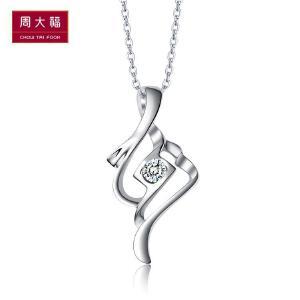 周大福 珠宝婉约动人PT950铂金/白金钻石吊坠A133547