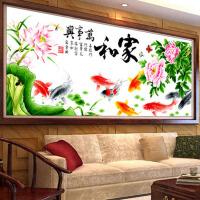 十字绣家和万事兴九鱼荷花图客厅大幅十字绣挂画