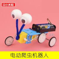 科技小制作小发明电动机器人男孩 小学生DIY爬虫创意手工作品材料