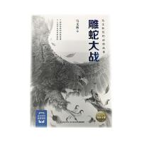 马文秋荒野动物故事 雕蛇大战 神秘惊险的动物故事 人迹罕至的荒野探险 随书附赠故事音频 适合三年级以上学生阅读