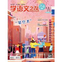 学语文之友杂志 小学语文7~9年级 2020年1-2月合刊 真实语文 活力课堂 创新观念