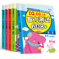 全脑开发608题2-4-5-7岁套装5册 阶梯数学思维训练 中班幼儿早教书籍趣味数学 幼儿园宝宝智能逻辑智力开发 儿童图