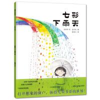 七彩下雨天(2018版,美丽的雨,它有颜色,有形状,有味道,有气息,它来自大自然,也把我们带进大自然的怀抱里)