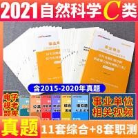 中公教育2020事业单位分类考试C类套装:职业能力倾向测验+综合应用能力(历年真题)C类 2本套