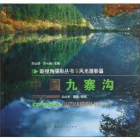 3折特惠 中国九寨沟 新视角摄影丛书 风光摄影篇