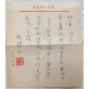 赵朴初《信件》书法家  8788