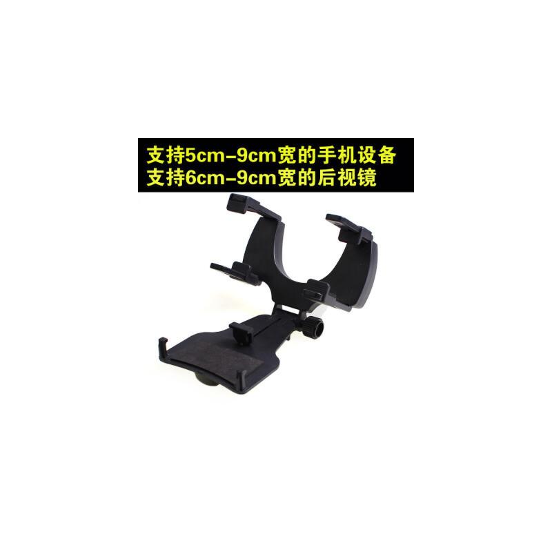 车载手机行车记录仪支架汽车导航固定支架后视镜多功能卡扣式通用