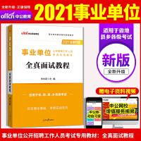 中公教育2021事业单位公开招聘工作人员考试:全真面试教程(全新升级)