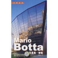 【旧书二手书9成新】Mario Botta 大师系列 马里奥?博塔 付晓渝 9787508365824 中国电力出版社