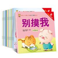 暖心小熊双语好习惯绘本(全15册)3-4-5-6-7-8岁幼儿早教幼儿启蒙儿童绘本 宝宝睡前故事 培养孩子良好生活习惯行