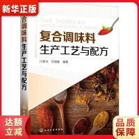 复合调味料生产工艺与配方 江新业,刘雪妮 9787122355539 【新华书店,购书无忧】