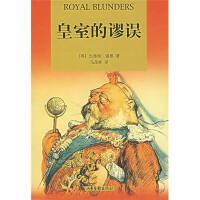 [新�A品�| �x��o�n]皇室的��`[英]雷根;�R茂祥 �g山�|���蟪霭嫔�9787807133162