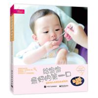 给宝宝最好的第一口――辅食添加与断奶全程指导