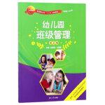 幼儿园班级管理(第五版)