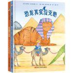 森林鱼童书・遇见我的恐龙朋友(全2册)(恐龙其实没灭绝+恐龙趣味小百科)
