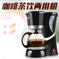 【支持礼品卡】全自动美式滴漏式咖啡机防干烧家用办公室用煮茶机5fk