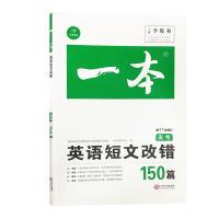 包邮2020版 开心英语一本英语短文改错高考150篇 高考 第11次修订