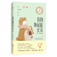 【二手书9成新】我的拖延症女友阿牧,白马时光 出品9787550010864百花洲文艺出版社