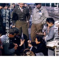 【二手书9成新】飞虎队员眼中的中国(1944年-1945年)(美)拉森,(美)迪柏 摄9787545204995上海世