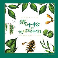 听大自然讲故事:落叶松和他的伙伴们 黛安彭斯、梅尔博林、克里斯汀孔普蒂比茨/著 9787556019151