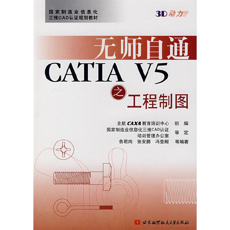 无师自通CATIA V5之工程制图