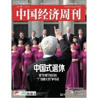【2021年3-4合刊/5单刊 两册打包】中国经济周刊杂志2021年3-4合刊/5单刊打包两本 两会特刊 经济类期刊杂志