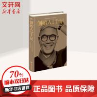创始人手记 湖南人民出版社