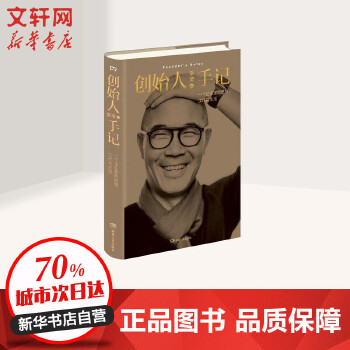 创始人手记 湖南人民出版社 【文轩正版图书】市值超百亿美元的华住集团创始人的思想哲学、生意之道和生活美学