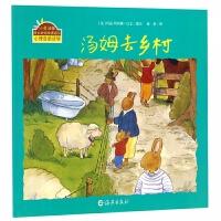 汤姆去乡村/小兔汤姆成长的烦恼图画书