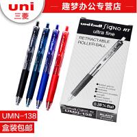 日本三菱UMN-138水笔 三菱138彩色按动中性水笔0.38mm学生用中性笔 按动黑色红色蓝色蓝黑色签字笔盒装
