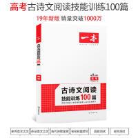包邮2020新版一本古诗文阅读技能训练100篇高考 第8次修订 附参考答案
