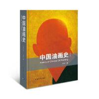 【新书店正版】 《中国油画史》增订版 刘淳 中国青年出版社 9787515342450