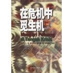【新书店正版】在危机中觅生机 李文正 中国友谊出版公司 9787505717077