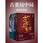 古董局中局(套装四册大全集)