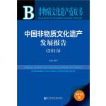 非物质文化遗产蓝皮书:中国非物质文化遗产发展报告(2015)
