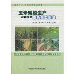 玉米规模生产与病虫害原色生态图谱