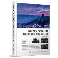 SONY a6500索尼微单完全摄影手册 北极光摄影 9787115451644 人民邮电出版社