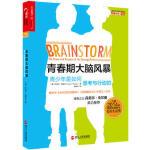 青春期大脑风暴:青少年是如何思考与行动的(畅销书《由内而外的教养》和《全脑教养法》作者又一力作,揭秘