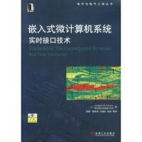 【二手书旧书95成新】 嵌入式微计算机系统实时接口技术 (美)沃尔瓦诺(Jonathan,W.V.)著;李曦 9787