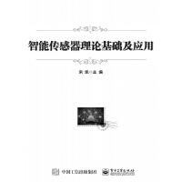 智能传感器理论基础及应用