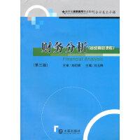 财务分析(第三版)