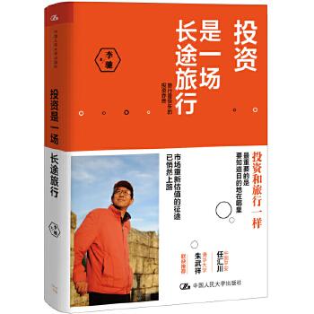 投资是一场长途旅行(pdf+txt+epub+azw3+mobi电子书在线阅读下载)