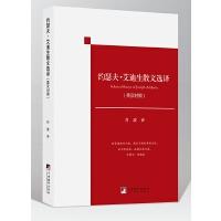 《约瑟夫・艾迪生散文选译》(英汉对照)