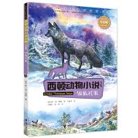 西顿动物小说:银狐托米(彩绘版)