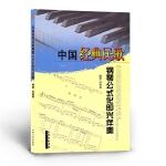 5折特惠 中国经典民歌钢琴公式化即兴伴奏 刘智勇编著,保护发扬民歌艺术,从选曲上看涉及中国经典民歌