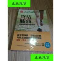 【二手旧书9成新】终结膝痛-运动者的有效护膝指南 张付 97875537